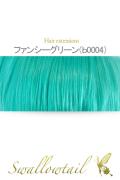 119【ファンシーグリーン】毛束 ex-b0004
