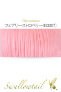 114【フェアリーストロベリー】毛束 ex-b0007