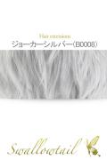 116【ジョーカーシルバー】毛束 ex-b0008