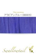 097【アラビアンブルー】毛束 ex-bb0015