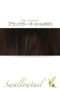 【ブラックガーネット】毛束 ex-br0021