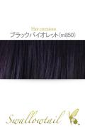 062【ブラックバイオレット】毛束 ex-m850