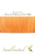 024【バレンシアオレンジ】毛束 ex-t1150