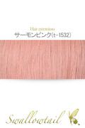 027【サーモンピンク】毛束 ex-t1532