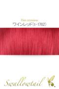 030【ワインレッド】毛束 ex-t1762
