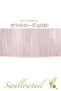 【ホワイトローズ】毛束 ex-t2330