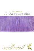 079【パープルアッシュ】毛束 ex-t2402