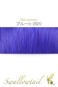 034【ブルー】毛束 ex-t2521
