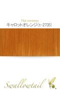 038【キャロットオレンジ】毛束 ex-t2735