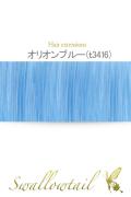 105【オリオンブルー】毛束 ex-t3416