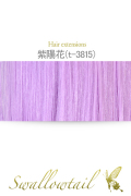 087【紫陽花】毛束 ex-t3815