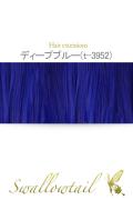089【ディープブルー】毛束 ex-t3952