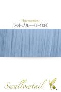 041【ラットブルー】毛束 ex-t4134