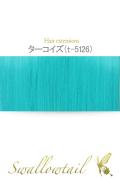 042【ターコイズ】毛束 ex-t5126