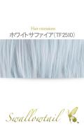 104【ホワイトサファイア】毛束 ex-tf2510