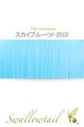 047【スカイブルー】毛束 ex-tf2513