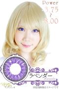 ≪特別SALE≫Bonita eyes 度入り-3.75〜-8.00【ラベンダー】カラーコンタクト(1枚入)eye13-2