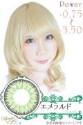 ≪特別SALE≫Bonita eyes 度入り-0.75〜-3.50【エメラルド】カラーコンタクト(1枚入)eye18