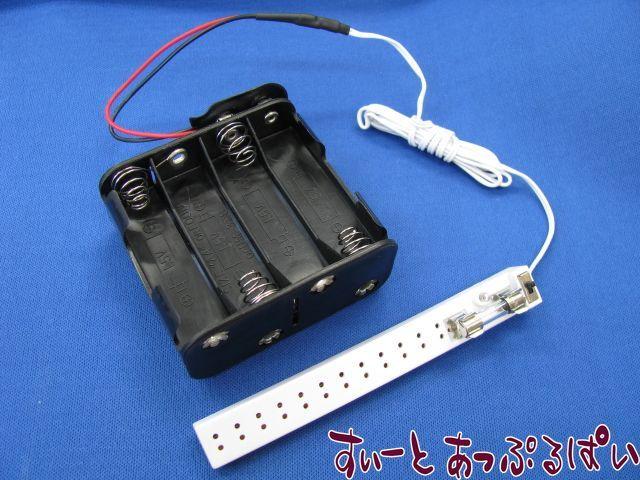 【1/24サイズ】 ドールハウス用12V照明 お手軽スタートユニット 電池ボックスタイプ HWH2203-BB