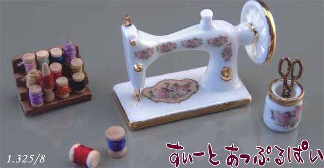 【ロイターポーセリン】 陶器のミシンセット RP1325-8