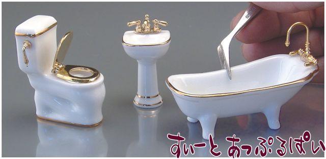 【ロイターポーセリン】【1/24 サイズ】 バスルーム3点セット ホワイト RP1420-6