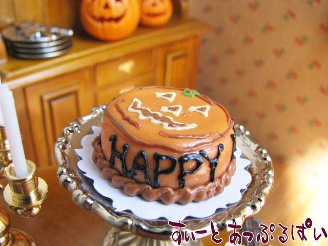 ハッピーハロウィンのパンプキンケーキ SMHW001