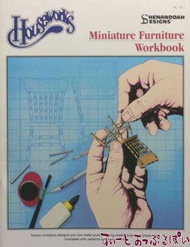 【ペーパーバック本】【Houseworks】 シェナンドーデザイン ミニチュア家具 ワークブック  HW1011