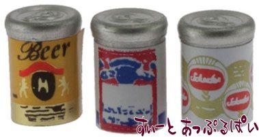 ビール缶 3本セット IM65010