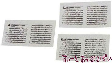 楽譜 3枚セット IM65415