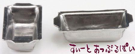 アルミのパウンド型 2個セット IM65592