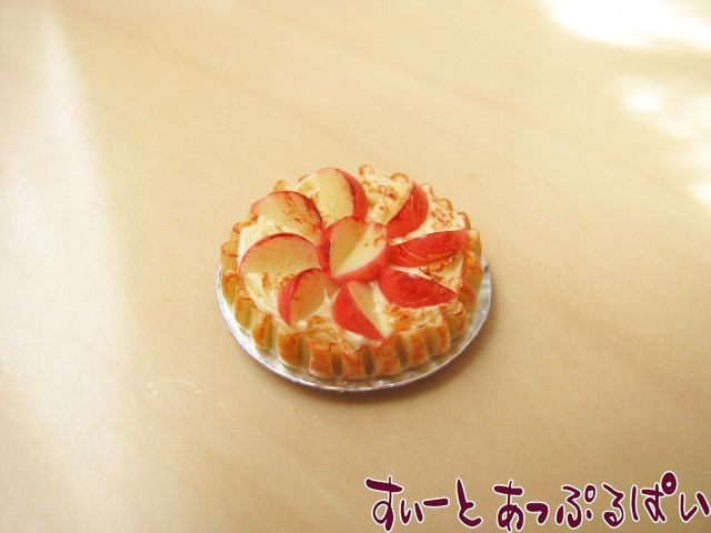 あっぷるぱい パイ皿付き SMPIE001