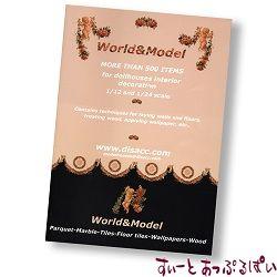 ワールド&モデル ドールハウス用壁紙&タイルシートカタログ WM00001