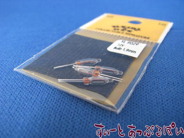 【12V照明】 交換用電球炎型4個セット 差し込み型(超極小) YL9029 HO-YL9029