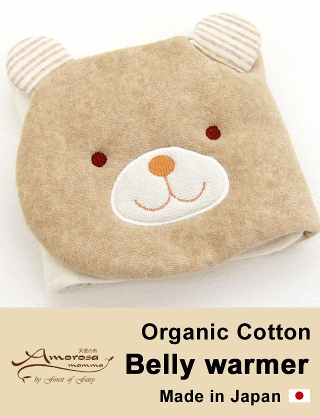 【日本製】オーガニックコットン にこにこ動物はらまき オープン式 クマ ag279 出産祝いやプレゼントにおすすめ!