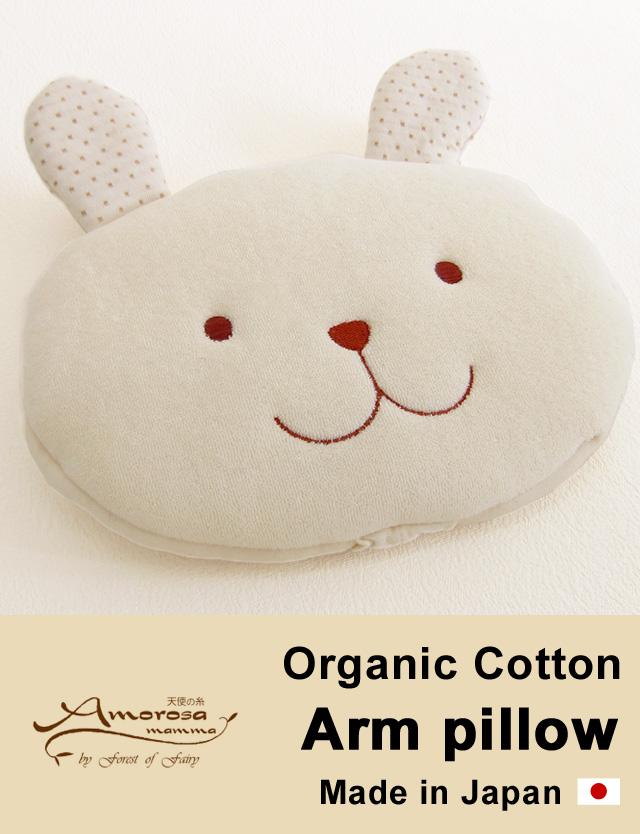 【日本製】オーガニックコットン にこにこ動物の授乳用うでまくら ウサギ ag283 出産祝いやプレゼントにおすすめ!