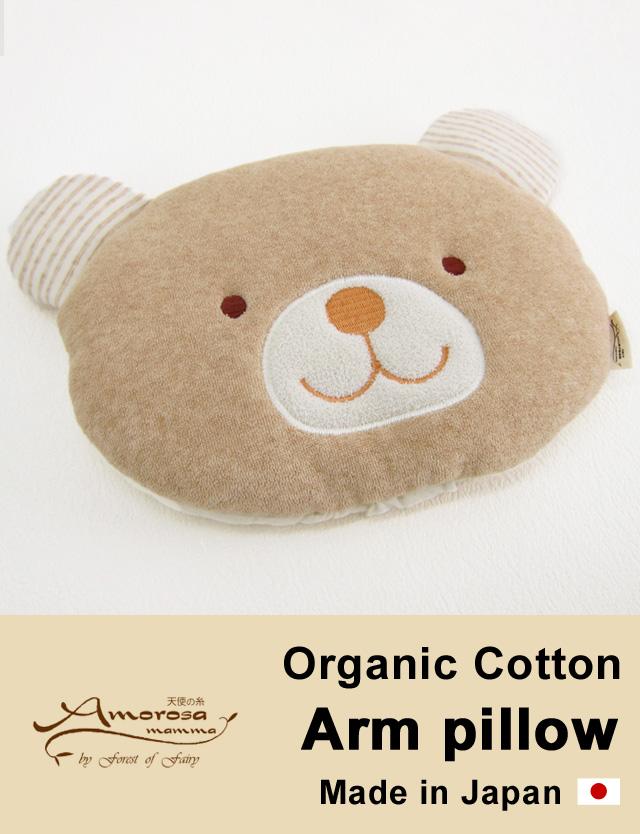 【日本製】オーガニックコットン にこにこ動物の授乳用うでまくら クマ ag284 出産祝いやプレゼントにおすすめ!
