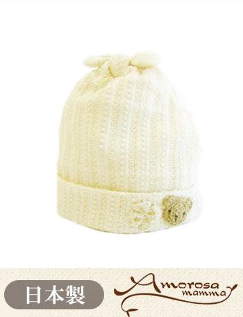 【メール便可】Amorosa mamma 天使の糸 レーシーニットのベビーフード ah064 くま/ベビー帽子/ベビーフード [M便 6/6]【日本製】