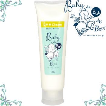 Baby de Bab de Boo! ベビーUVクリーム(全身用保湿クリーム) ベビー スキンケア 日焼け止め ベビデバビデブー bb2003
