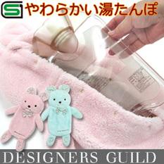 【デザイナーズ ギルド】 あったか くまさん湯たんぽカバー やわらかい湯たんぽ Warm Hug セット dg2019 ぬいぐるみ ゆたんぽ/カバー付き