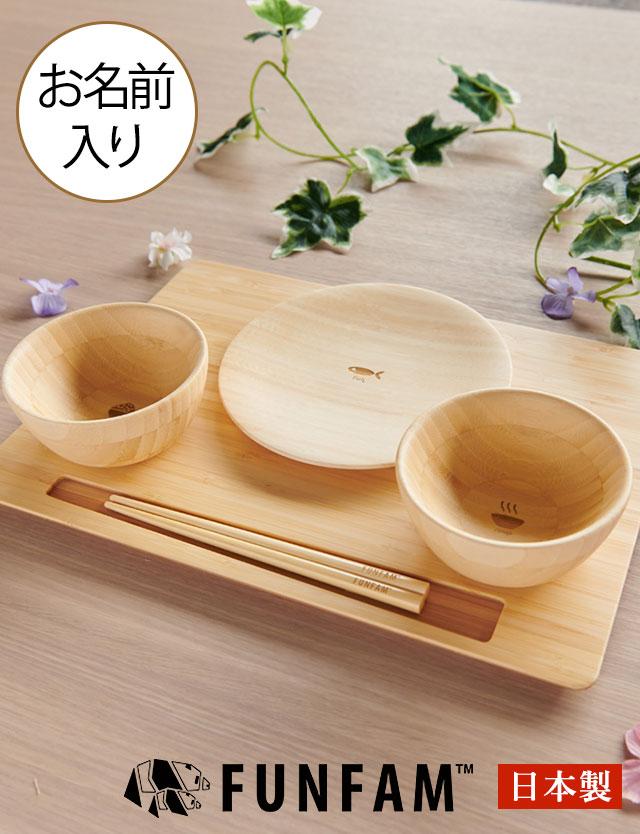 【名入れあり】 FUNFAM SAN NO ZEN 和食を気軽に楽しむランチタイプセット:お届けは2週間程度・配達日指定不可 ff003-n