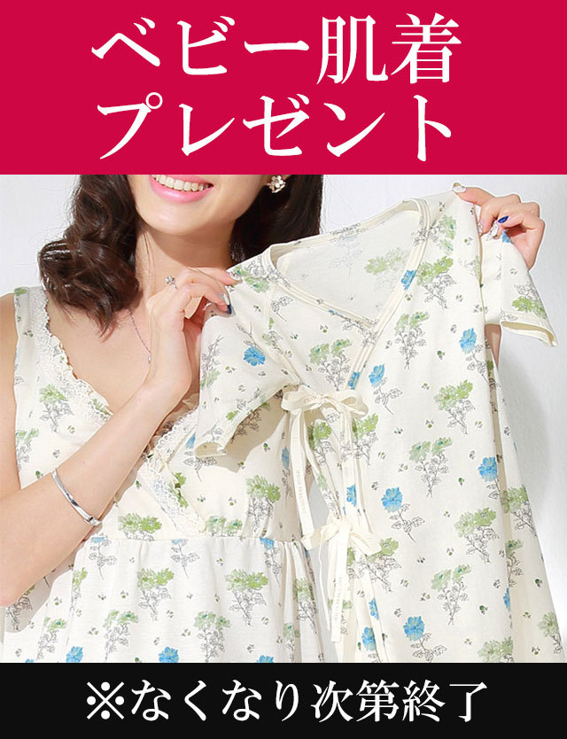 【春の新生活応援フェア】ベビー肌着プレゼント!※3万円(税込)以上のご購入とこちらのチケットをお買い物かごに入れてください。【プレゼントチケット】