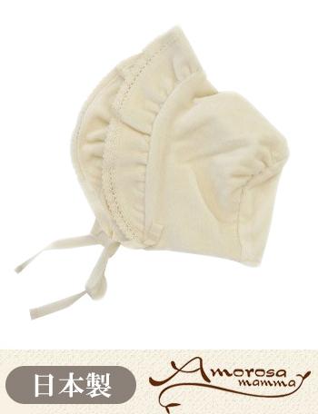 【メール便可】Amorosa mamma 天使の糸 オーガニックコットンライトベロアのフード aa025 ベビーボンネット/ベビー帽子 [M便 6/6]【日本製】