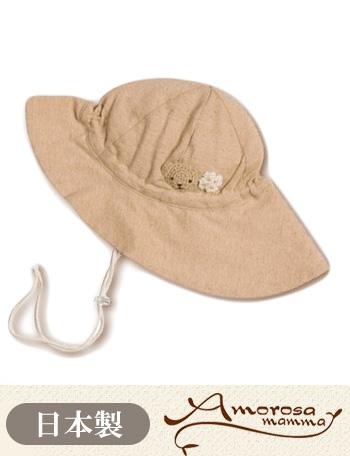 【メール便可】Amorosa mamma 天使の糸 オーガニックコットン 編みモチーフ付き 日よけ帽子(クマ&クローバー) ag130 [M便 6/6]【日本製】