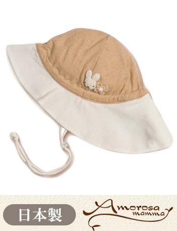 【メール便可】Amorosa mamma 天使の糸 オーガニックコットン 編みモチーフ付き 日よけ帽子(ウサギ&マーガレット) ag131 [M便 6/6]【日本製】