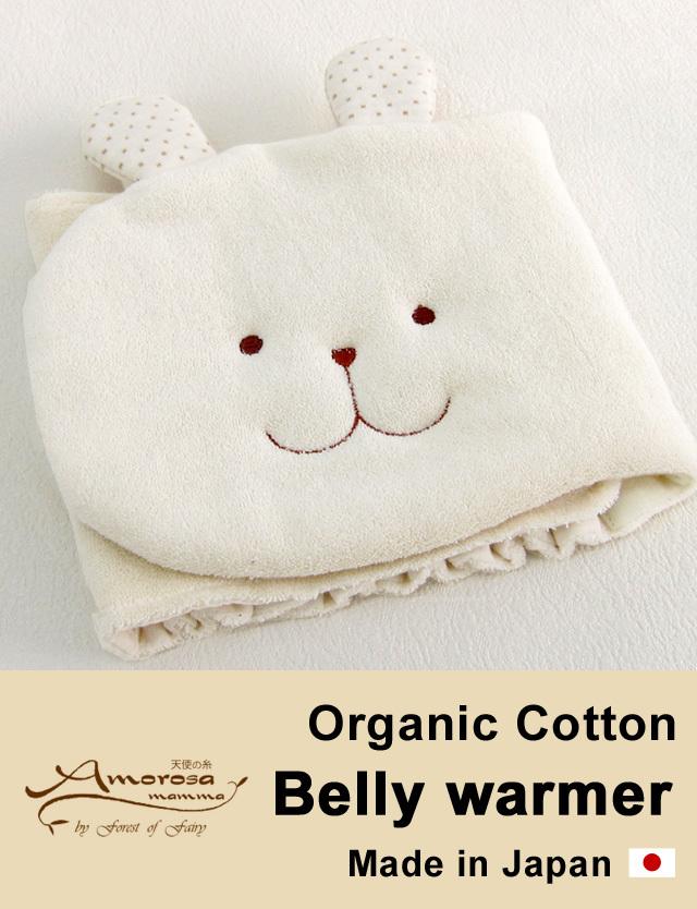【日本製】オーガニックコットン にこにこ動物はらまき オープン式 ウサギ ag280 出産祝いやプレゼントにおすすめ!