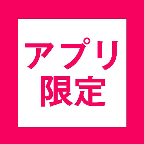 【アプリ限定】半袖マキシワンピース/M/ピンク