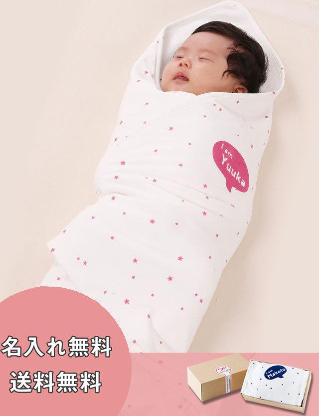 世界に一つだけのお名前入り! 身長も測れるコットン100%パイル 赤ちゃん自己紹介おくるみ ar5101 送料無料!ギフトラッピング・メッセージカード無料 『Arugo』アルゴ