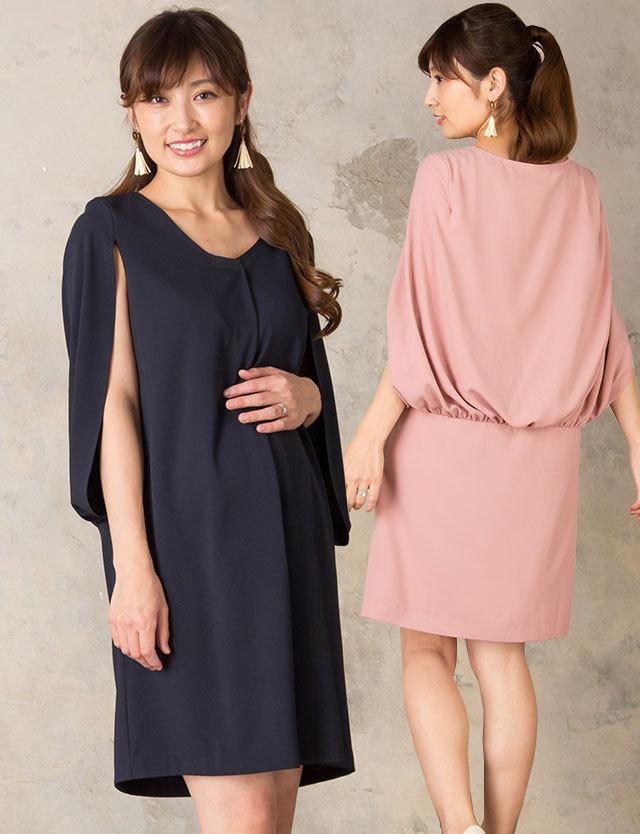 授乳服マタニティフォーマル ケープ ワンピースドレス bo6105