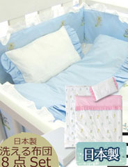 【安心の日本製】フリル&刺繍柄がキュートな洗えるベビーふとん8点セット dg2014 英国ブランド デザイナーズ ギルド