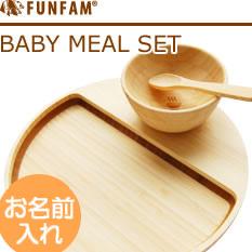 【名入れあり】 FUNFAM BABY MEAL SET 離乳食にピッタリの食器セット:お届けは2週間程度・配達日指定不可 ff001-n